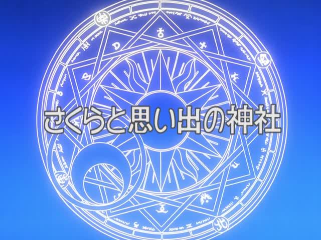 Cardcaptor Sakura - Episode 1