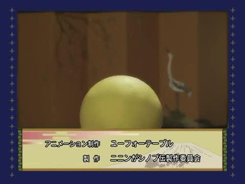 Ninin ga Shinobuden: The Nonsense Kunoichi Fiction - Episode 1