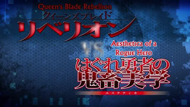 Hagure Yuusha no Aesthetica - Episode 12